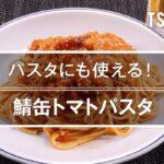 【簡単】鯖缶トマトパスタのレシピ