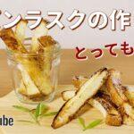 フライパンで食パンラスクの作り方🍞【食パンアレンジレシピ】簡単!家にあるものでお菓子作り
