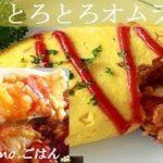 【とろとろオムライス】誰でも簡単に出来る裏技!卵のとろとろがたまらない♪ 料理 レシピ