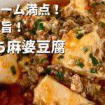王道シリーズ!身近な調味料で時短中華!おうちで簡単極ウマ麻婆豆腐の作り方