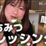 【レシピ】簡単!はちみつドレッシングの作り方
