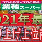 【業務スーパー】最新 最も売られてる人気商品