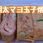 [玉子レシピ]簡単で美味しい!めんたいマヨ玉子焼き