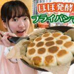 【簡単ほぼ発酵なし】フライパンで焼くちぎりパンの作り方!【手ごねでふわふわレシピ】