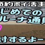 はじめてのベルーナ通販!開封するよ~【主婦】【ばーちゃん】【アラフォー】【節約】【ポイ活】