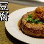 豆腐ハンバーグの作り方!和風おろしソースで【糖質制限ダイエットレシピ】簡単料理