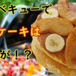 バーベキュー レシピ 【パンケーキ】りんごのシナモン煮とバナナを乗せて♪ 料理 レシピ 簡単