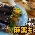 韓国料理レシピ)簡単!麻薬キンパ⭐️ミニキンパの作り方/恵方巻きにもぴったり!食べやすいサイズ