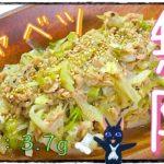【無限レシピ】ツナ缶で簡単「無限キャベツ」の作り方【糖質制限】