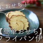 【簡単おせち】フライパンで伊達巻のレシピ・作り方
