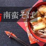 【蕎麦レシピ】簡単美味しい!鶏南蛮そば!