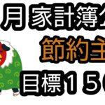 【節約】11月の家計簿公開