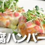 【低糖質レシピ】簡単豆腐ハンバーグ!中はふわっ外はカリッ!