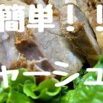 #作り置き  #チャーシュー  #冷凍保存 【料理動画】豚肉レシピ 簡単チャーシュー
