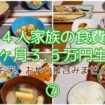 【節約】料理が苦手な主婦が1ヶ月の食費3.5万円を目指します