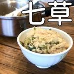 【七草粥レシピ】簡単料理で願うは無病息災!七草セットが大活躍