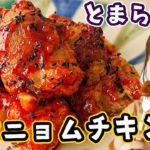 【ずっとガリガリ究極レシピ】甘辛最高ヤンニョムチキンの作り方!【韓国チキン】