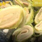 [レシピ動画] じゅわっとお出汁が染みる【ロール白菜】一口サイズで優しい味付けにホッと一息♪ 料理 レシピ 簡単