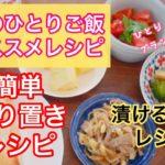 【料理】簡単♡作り置き、漬けるだけレシピ