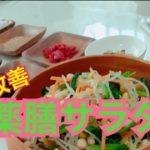 【薬膳料理】簡単!健康レシピ!体質改善!自分に合った薬膳サラダを作ろう!③【初心者】