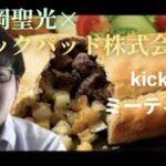 静岡聖光×クックパッド株式会社 キックオフミーティング