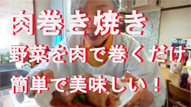 肉巻き焼きが簡単! 人参といんげんを肉に巻いて焼いただけで美味しいよ!