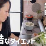【節約晩ごはん】アラフォー主婦が作る糖質カットの晩ごはん〜旦那のダイエット編〜