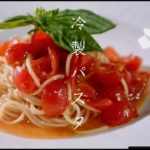 絶品トマトの冷製パスタの作り方 パスタレシピ 料理の基本