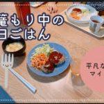 【平凡な主婦の日常】巣篭もりを楽しむ/晩ごはん食べよう