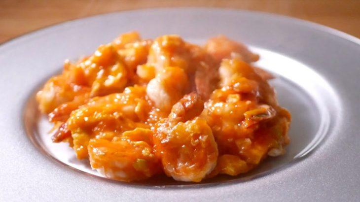 【エビチリ】料理人の簡単なエビチリの作り方 卵あり