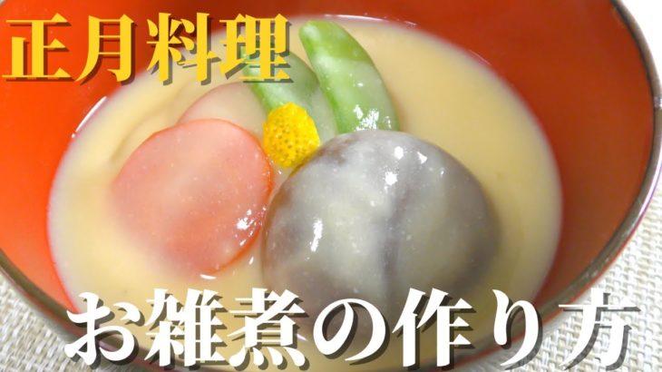 【お正月料理】簡単お雑煮の作り方 白味噌仕立て おせちレシピ