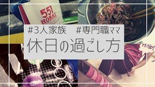 【休日の過ごし方】専門職ママ/買い物/すき焼き【節約主婦】
