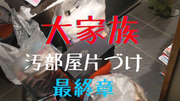 【汚部屋卒業】汚部屋をリセット 捨て活して納戸の片づけ、収納 #捨て活#汚部屋#ズボラ主婦#子育て#節約#大家族