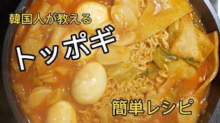 【韓国料理】韓国人が教える簡単トッポギレシピ