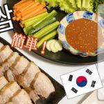 【おうち時間】簡単!韓国料理『本格ポッサム』レシピ🇰🇷