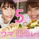 【超時短レシピ】簡単で美味しい明太ささみとモッツァレラメンマの作り方【桃クロキッチン】