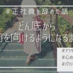 【過去】退職した理由/パワハラ/マタハラ/心の病気【アラサー主婦】