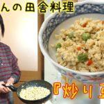 肝っ玉母ちゃんに習う田舎料理『炒り豆腐』ふわふわ豆腐に出汁が効いて少し甘めの味付け♪料理 レシピ 簡単
