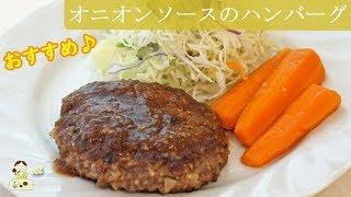 [レシピ動画] 柔らかくてジューシー【オニオンソースのハンバーグ】みんなに大好評だったオススメレシピです☆ 料理 レシピ 簡単