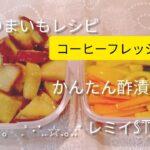 【難病vlog26】さつまいもレシピ/酢の物/酢漬け/簡単料理/シングルマザー/カンタン酢