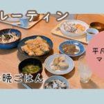 【平凡な主婦の日常】家事ルーティン/日常vlog