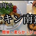 【料理動画】「チキン南蛮の作り方」鶏胸肉レシピ・簡単、美味しい、誰でもできる!柔らか、ジューシー!節約・飯テロ・主婦・vlog