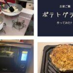 【料理動画】初投稿!!「ポテトグラタン」の作り方・簡単・ママ・ワンオペ・主婦・節約・飯テロ!コロナに負けるな!おうちご飯で幸せに!vlog