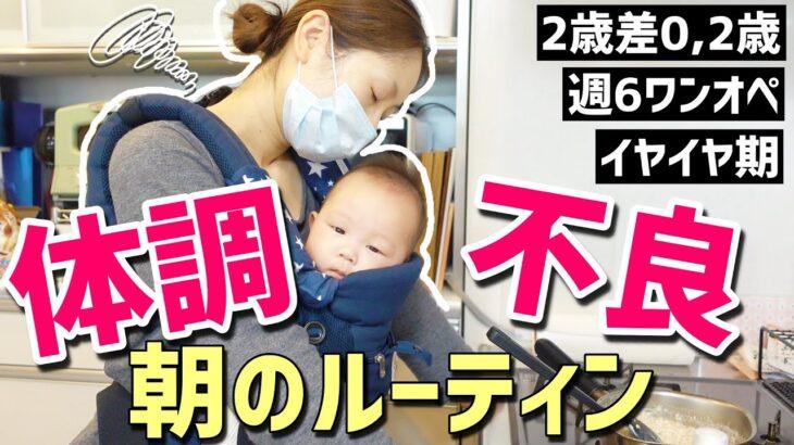 【モーニングルーティン】生後0歳6ヶ月赤ちゃん・2歳イヤイヤ期と過ごす体調不良のとある1日の朝。【2歳差2人育児】