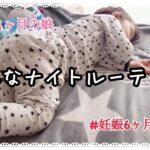 1歳児と過ごす妊婦ママの平凡なナイトルーティン 前編