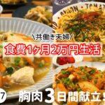 【節約料理】【コウケンテツさんレシピ】簡単胸肉料理/1月最終日/愛犬とまったり晩ごはん♪#節約料理#コウケンテツさんレシピ#胸肉料理
