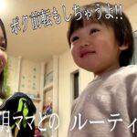 【子育て】妊娠ママと1歳児ちゃんのルーティンと初めての前転!!