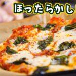 【こね時間1分&とても簡単】生地から作ると感動します「ほったらかしピザ」の作り方!