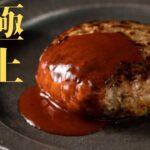 [世界1のハンバーグ]料理初心者でも絶対失敗しない!『極上ハンバーグ』の作り方