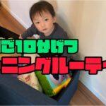 【モーニングルーティン】生後10ヶ月の息子とママのとある1日